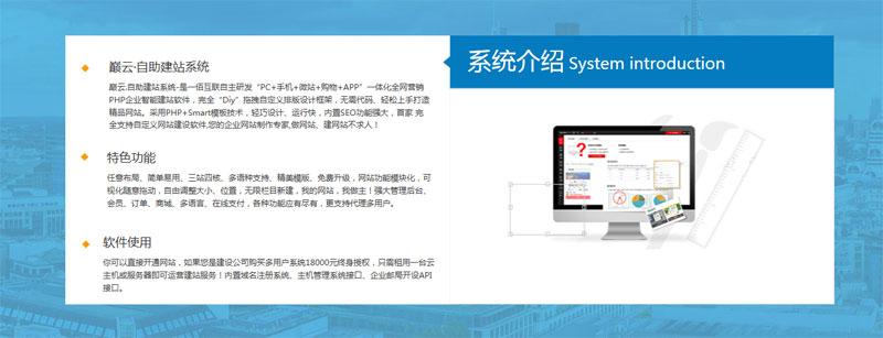 网站建设软件