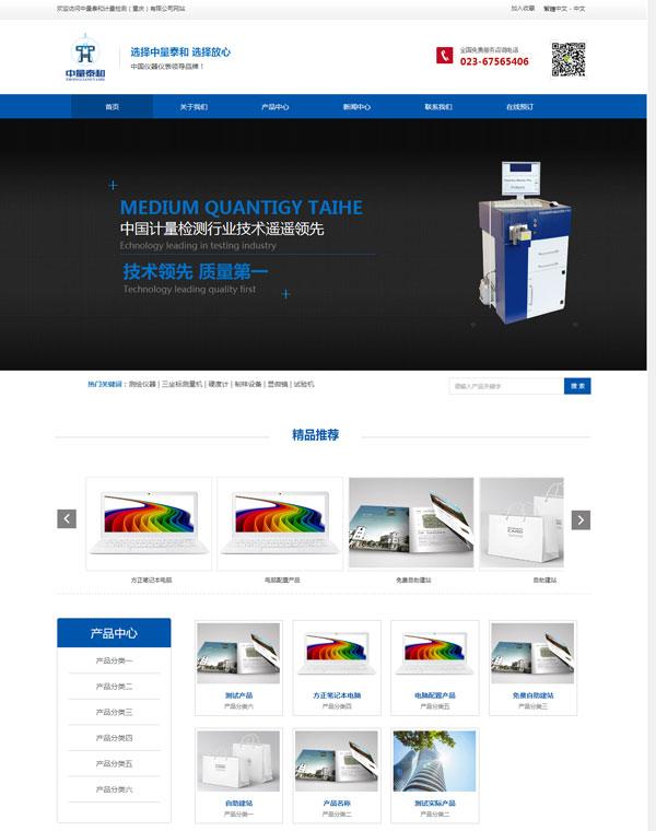計量檢測行業儀器儀表行業網站模板